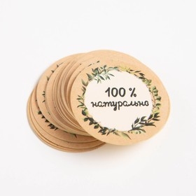 """Set of labels for business """"100 % natural"""", 4 x 4 cm"""