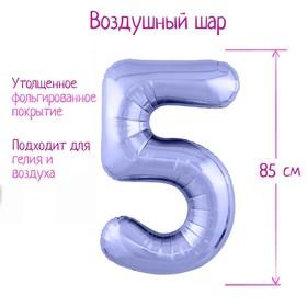 """Шар фольгированный 40"""" «Цифра 5», цвет пастельный фиолетовый Slim"""