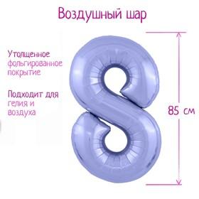 """Шар фольгированный 40"""" «Цифра 8», цвет пастельный фиолетовый Slim"""