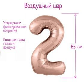 """Шар фольгированный 40"""" «Цифра 2», цвет розовое золото Slim"""