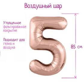 """Шар фольгированный 40"""" «Цифра 5», цвет розовое золото Slim"""