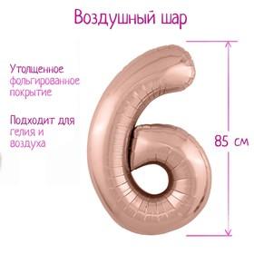 """Шар фольгированный 40"""" «Цифра 6», цвет розовое золото Slim"""