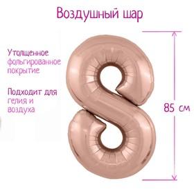 """Шар фольгированный 40"""" «Цифра 8», цвет розовое золото Slim"""