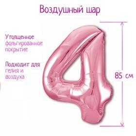 "Шар фольгированный 40"" «Цифра 4», цвет фламинго Slim"