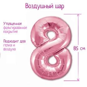 "Шар фольгированный 40"" «Цифра 8», цвет фламинго Slim"