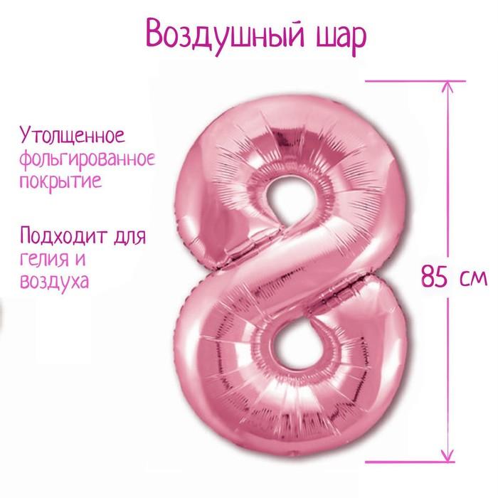 """Шар фольгированный 40"""" «Цифра 8», цвет фламинго Slim - фото 27114"""