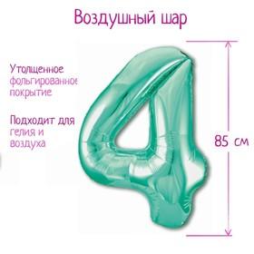 """Шар фольгированный 40"""" «Цифра 4», цвет бискайский зелёный Slim"""