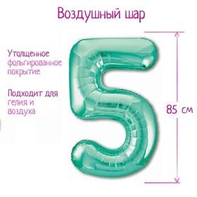 """Шар фольгированный 40"""" «Цифра 5», цвет бискайский зелёный Slim"""