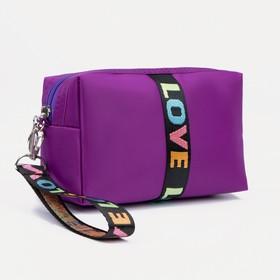 Beautician Love road 18*8*11cm, otd zipper, with handle, purple