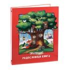 """Children's genealogy folder """"Bright"""", 12 sheets, 24,5х32 cm"""