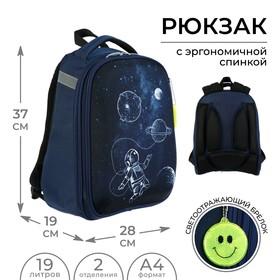 Рюкзак каркасный, Calligrata, 37 х 28 х 19 см, «Космос»