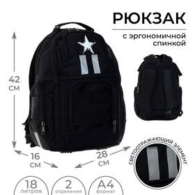 Рюкзак молодёжный Calligrata, 42 х 28 х 16 см, эргономичная спинка, «Чёрный со звездой»