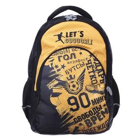 Рюкзак молодёжный, Calligrata, 44 х 30 х 17 см, эргономичная спинка, «Футбол»
