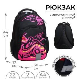 Рюкзак молодёжный, Calligrata, 44 х 30 х 17 см, эргономичная спинка, «Графити. Фуксия»