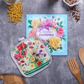 Многофункциональная кухонная доска + прихватка «Любимая мамочка», 20 см 1489576