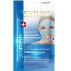 Маска для лица Eveline Facemed+, ночь, ультра-восстанавливающая, саше, 7 мл