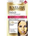 Маска для лица 3 в 1 Eveline Gold Lift Expert «Эксклюзивная», омолаживающая, саше, 7 мл