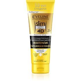 Сыворотка для тела Eveline Slim Extreme 4D, антицеллюлитная, 250 мл