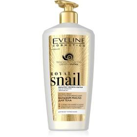 Бальзам-масло для тела Eveline Royal Snail, интенсивно-восстанавливающий, 350 мл
