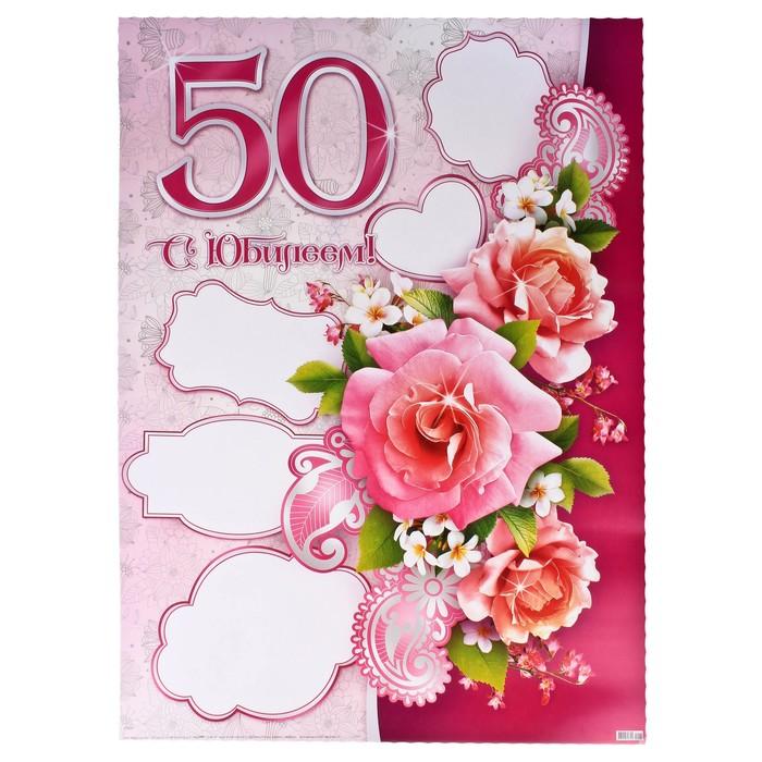 Музыкальные днем, открытка 50 лет женщине печатать