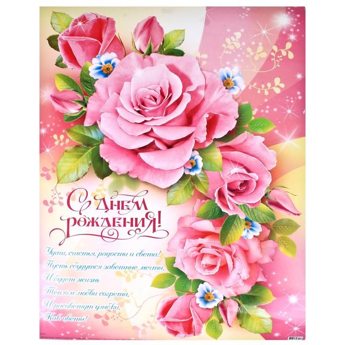Распечатать красивую открытку к дню рождения