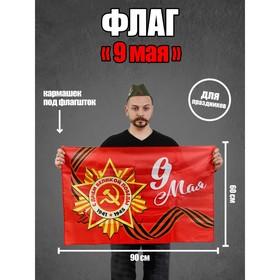 9 may flag 90*60cm