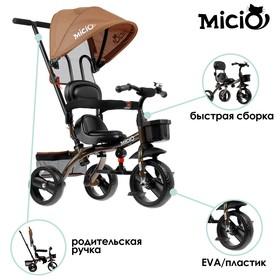 """Велосипед трехколесный Micio Gioia, колеса EVA 10""""/8"""", цвет коричневый"""