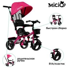 """Велосипед трехколесный Micio Gioia, колеса EVA 10""""/8"""", цвет сливовый"""