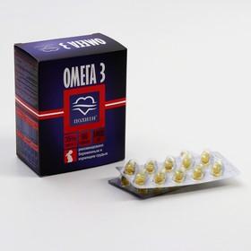 """Омега-3 35% """"Полиен"""" капсулы 1400 мг, 90 капсул"""
