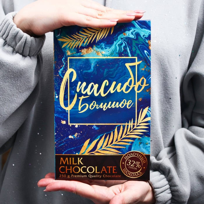 Шоколад XXL «Спасибо большое», 250 г