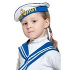 Бескозырка «Морфлот», карнавальная, детская