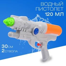 Водный пистолет «Дабл», 2 ствола, 30 см, цвета МИКС