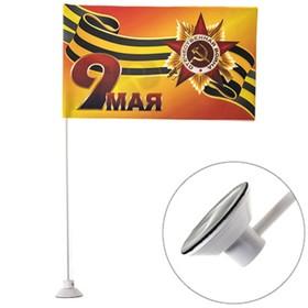 Флаг 9 мая орден ВОВ, 145х250 мм, георгиевская лента, цветной на липучке, Skyway