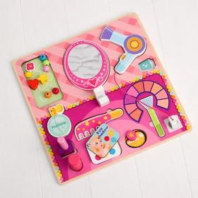 Игра детская настольная «Набор модницы» 4,5×30,5×30,5 см