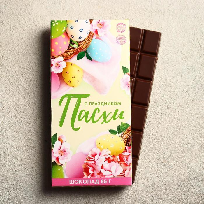 Шоколад молочный «С праздником Пасхи», 85 г