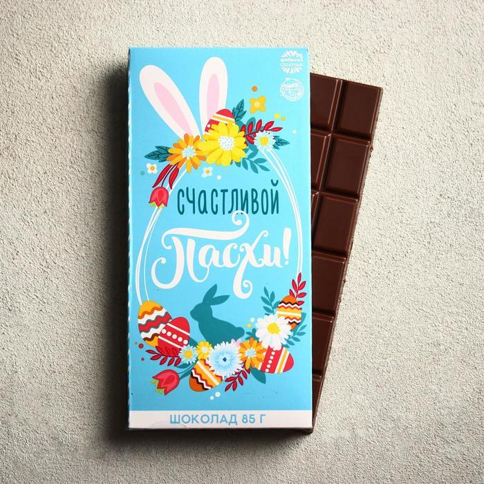 Шоколад молочный «Счастливой Пасхи», 85 г