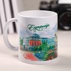 "Mug with sublimation ""Ekaterinburg. Watercolor"", 300 ml"