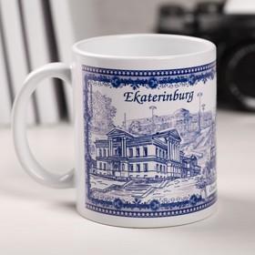 """Mug with sublimation """"Ekaterinburg. Gzhel"""", 300 ml"""