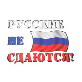 Термонаклейка на листе «Русские не сдаются», набор 10 шт., 16 × 12 см