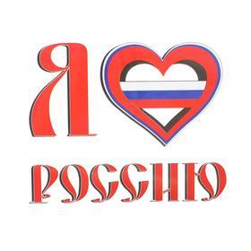 Термонаклейка на листе «Я люблю Россию», набор 10 шт., 16 × 16 см