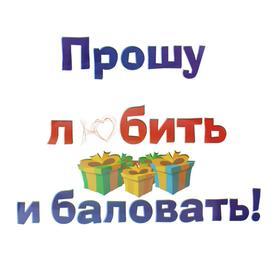 Термонаклейка на листе «Прошу любить и баловать», набор 10 шт., 17 × 15 см