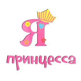 Термонаклейка на листе «Я принцесса», набор 10 шт., 20 × 16 см