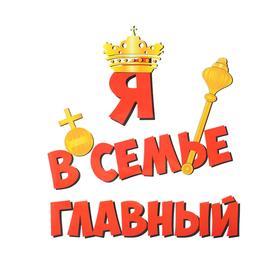 Термонаклейка на листе «Я в семье главный», набор 10 шт., 20 × 18 см