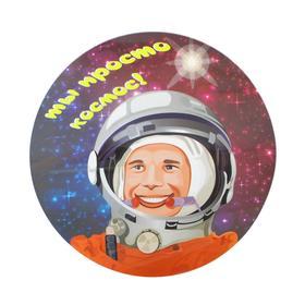 Термонаклейка на листе «Ты просто космос», набор 10 шт., 21 × 18 см
