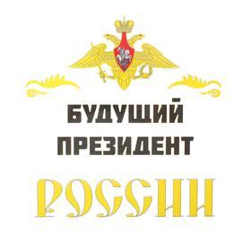 Термонаклейка на листе «Будущий президент России», набор 10 шт., 21 × 21 см