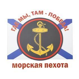 Термонаклейка на листе «Морская пехота», набор 10 шт., 22 × 20 см