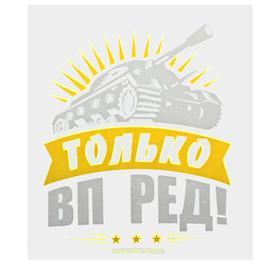 Термонаклейка танк «Только вперёд!», набор 20 шт.