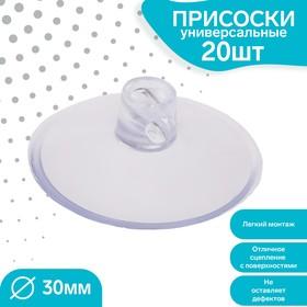 Universal silicone suction Cup d=30mm, through hole, 20pcs per set, color: transparent 4716