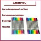 Фломастеры 10 цветов Двусторонние-круг-2мм/5мм,вентилируемый колпачок