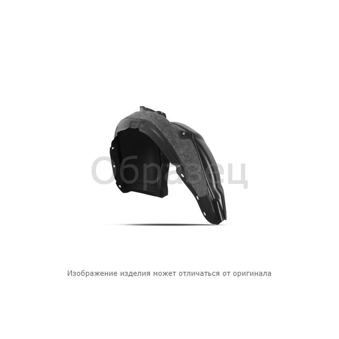 Подкрылок с шумоизоляцией Chery Bоnus 3 (A19), 2014->, Седан (задний правый) - фото 7434092
